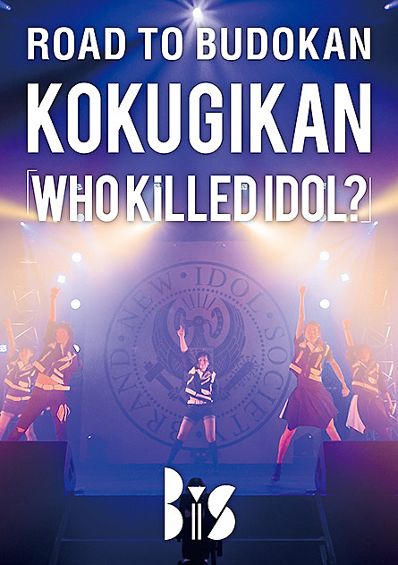 BiS『ROAD TO BUDOKAN KOKUGIKAN「WHO KiLLED IDOL?」』ジャケット
