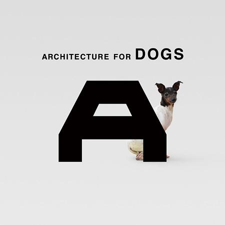 『犬のための建築』メインビジュアル ©Hiroshi Yoda