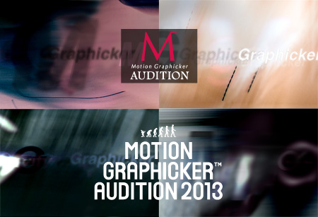 『MOTION GRAPHICKER™ AUDITION 2013』イメージビジュアル