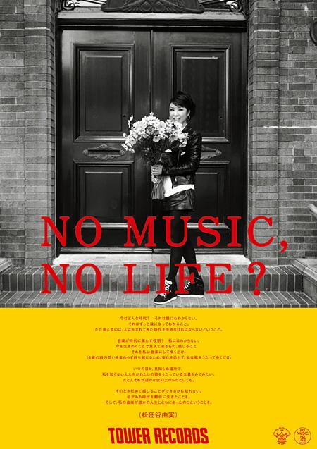 「NO MUSIC, NO LIFE.」ポスター(松任谷由実)