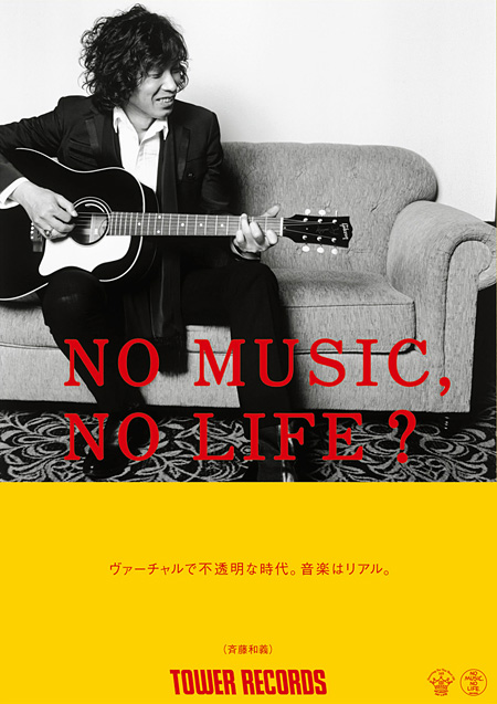 「NO MUSIC, NO LIFE.」ポスター(斉藤和義)