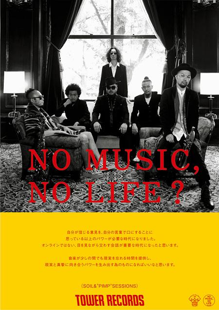 「NO MUSIC, NO LIFE.」ポスター(SOIL&