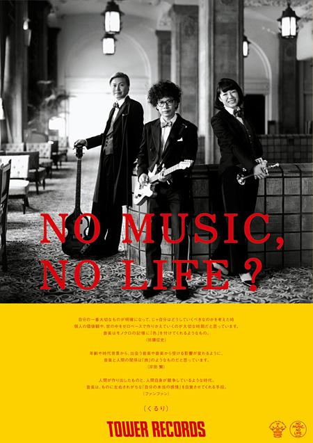 「NO MUSIC, NO LIFE.」ポスター(くるり)