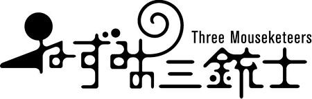 ねずみの三銃士ロゴ