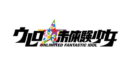 『ウレロ☆未体験少女』ロゴ