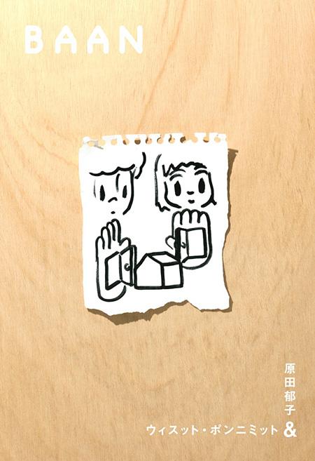 原田郁子&ウィスット・ポンニミット『Baan』ジャケット ©wisut ponnimit