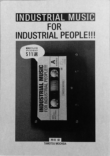 『INDUSTRIAL MUSIC FOR INDUSTRIAL PEOPLE!!! 雑音だらけのディスクガイド511選』表紙