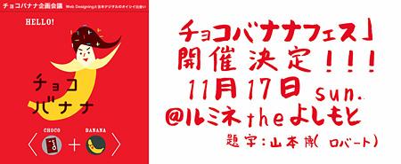 『チョコバナナフェス2013 〜きかくづくりとものづくりフェス〜』メインビジュアル