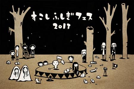 『すこしふしぎフェス2013』メインビジュアル