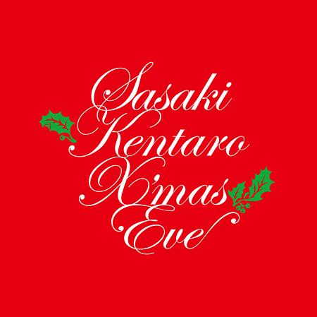 佐々木健太郎『クリスマス・イヴ』ジャケット