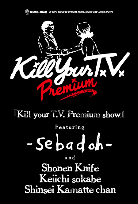 『DUM-DUM LLP presents「Kill your T.V.」Premium Show』メインビジュアル