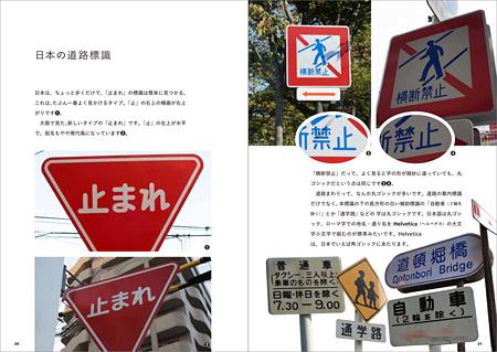 『まちモジ 日本の看板文字はなぜ丸ゴシックが多いのか?』より