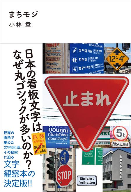 『まちモジ 日本の看板文字はなぜ丸ゴシックが多いのか?』表紙