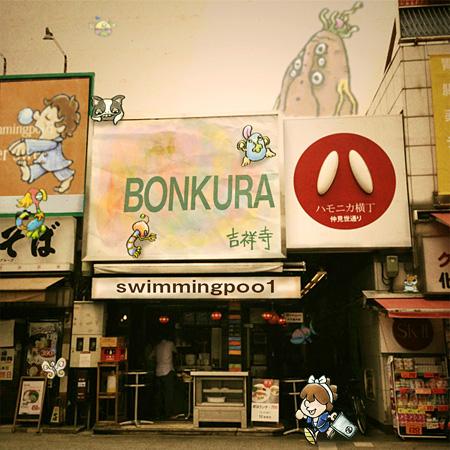 swimmingpoo1『BONKURA』ジャケット