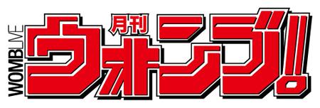 『月刊ウォンブ!』ロゴ