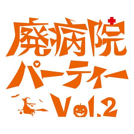 『廃病院パーティーVOL.2 ナイトメア・ビフォー・廃病院・クリスマスパーティー』ロゴ