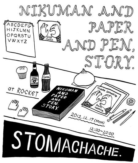 STOMACHACHE.による過去参考作品