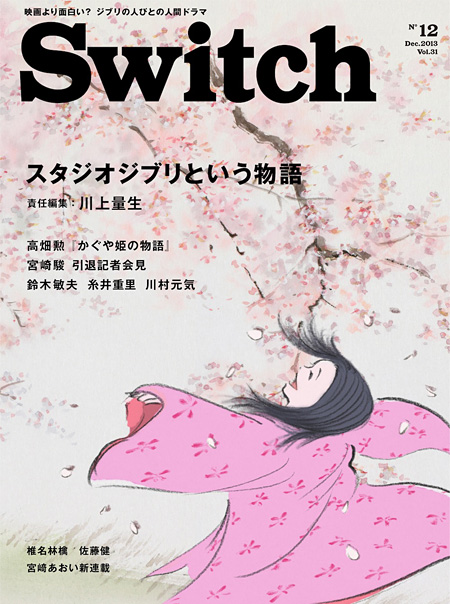 『SWITCH 2013年12月号』表紙 ©Switch Publishing