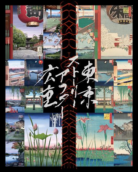 『東京ストーリー/アフター広重』ポスターイメージ
