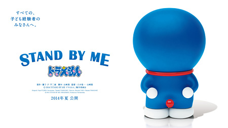 『STAND BY ME ドラえもん』ポスター ©2014「STAND BY MEドラえもん」製作委員会