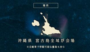 『リアル脱出ゲーム×宮古島「封印された島からの脱出」』の会場範囲