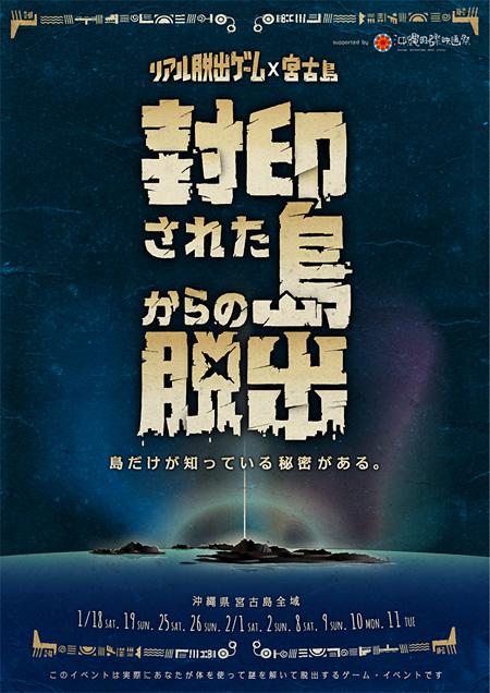 『リアル脱出ゲーム×宮古島「封印された島からの脱出」』チラシ