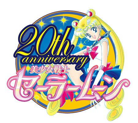 『美少女戦士セーラームーン』20周年ロゴ