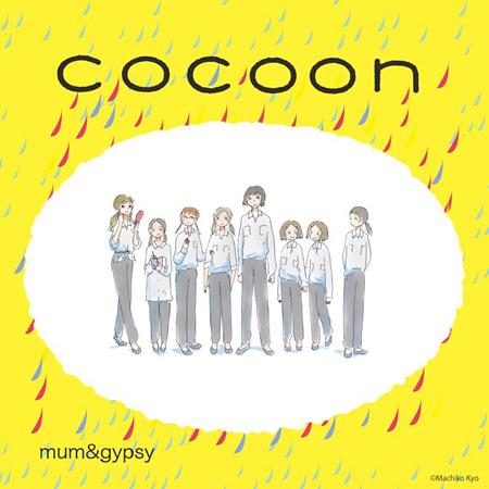 原田郁子『cocoon サウンドトラック』ジャケット