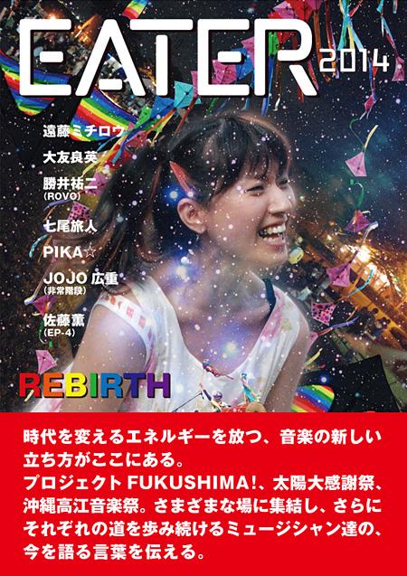『EATER 2014 REBIRTH』表紙