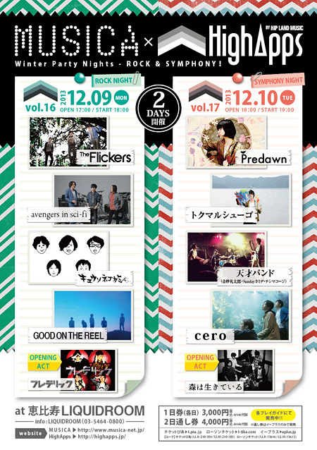 『MUSICA×HighApps 〜Winter Party Nights - ROCK & SYMPHONY!〜』チラシ