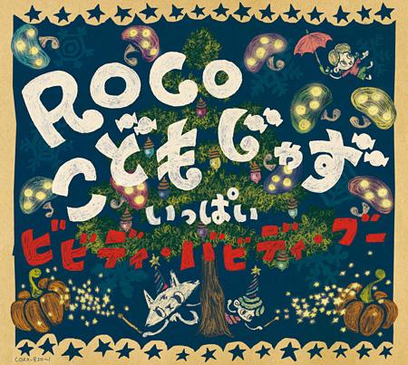 ROCO『こどもじゃず いっぱい 〜 ビビディ・バビディ・ブー』ジャケット
