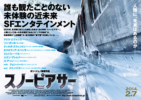 『スノーピアサー』 ©2013 SNOWPIERCER LTD.CO. ALL RIGHTS RESERVED