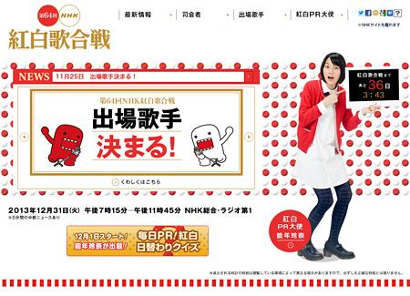 『第64回NHK紅白歌合戦』オフィシャルサイトより