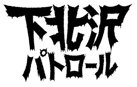 『撃鉄 presents ライブハウスサーキット型イベント「下北沢パトロール2014」』ロゴ