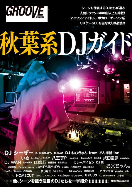 『GROOVE presents 秋葉系DJガイド』表紙