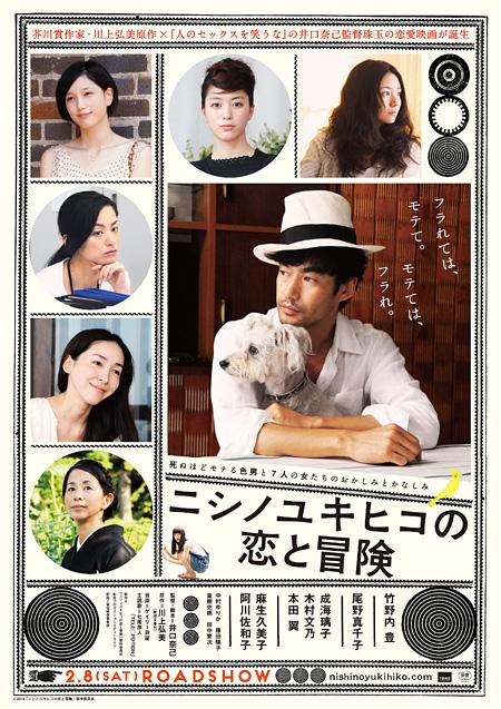 『ニシノユキヒコの恋と冒険』ポスター ©2014「ニシノユキヒコの恋と冒険」製作委員会