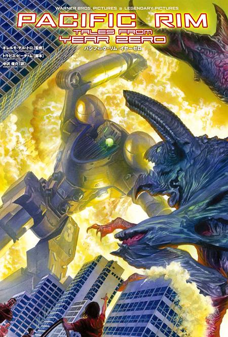 『パシフィック・リム:イヤーゼロ』表紙 ©Legendary Comics, LLC. All Rights Reserved.