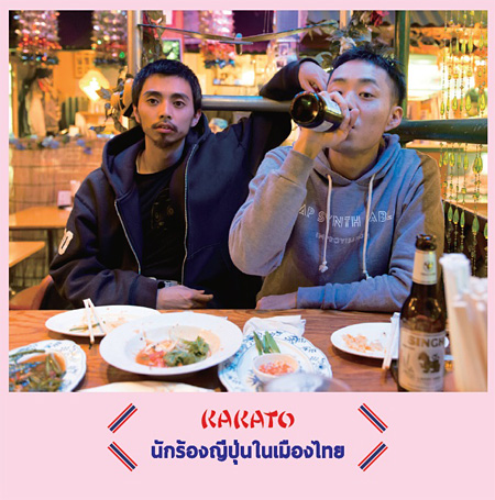 KAKATO『Japanese in The Thai』ジャケット