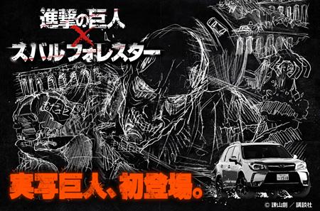 『進撃の巨人』×スバルフォレスター ビジュアル ©諫山創/講談社