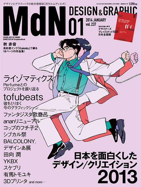 『MdN』2014年1月号 表紙