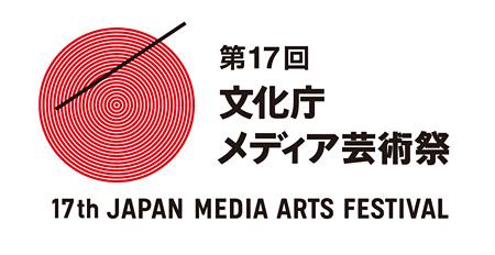 『第17回文化庁メディア芸術祭』ロゴ