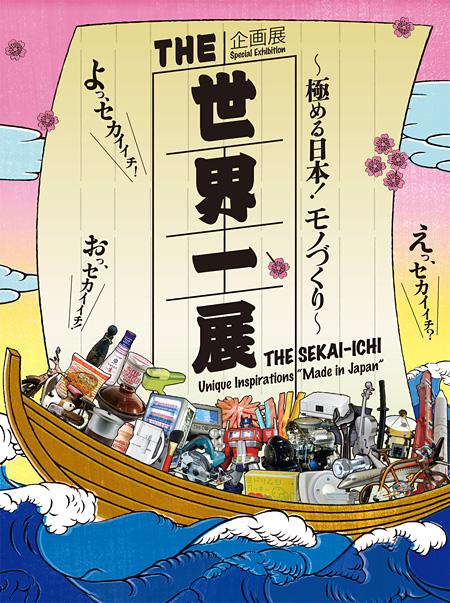 『THE 世界一展 〜極める日本!モノづくり〜』イメージビジュアル