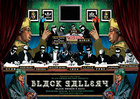 『BLACK SMOKER RECORDS BLACK GALLERY -BLACK SMOKER 8DAYZ!!!!!-』フライヤービジュアル