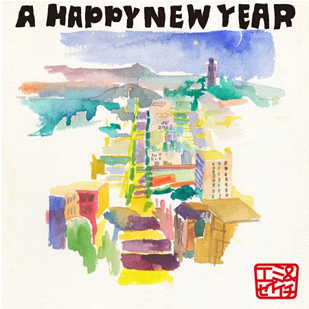 エミ・マイヤーと永井聖一『A Happy New Year』ジャケット