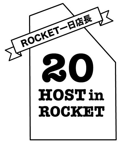 『20 HOST in ROCKET』メインビジュアル