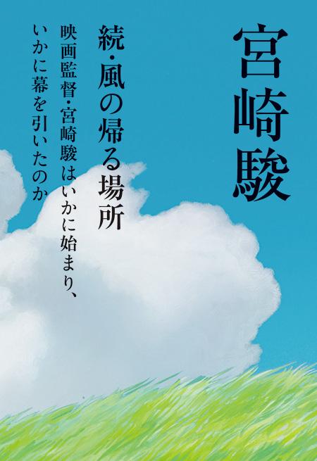 『続・風の帰る場所 映画監督・宮崎駿はいかに始まり、いかに幕を引いたのか』表紙