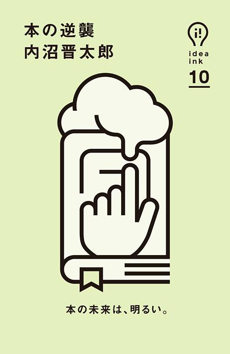 『アイデアインク 10 本の逆襲』表紙