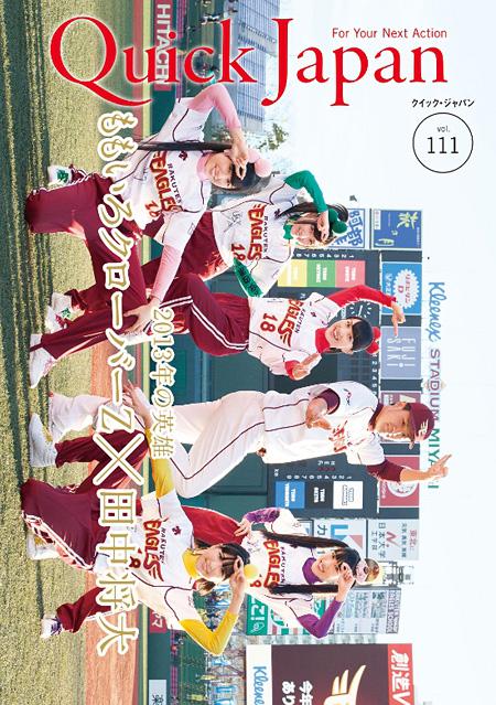 『Quick Japan』vol.111表紙
