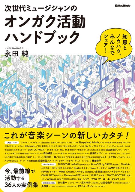 『次世代ミュージシャンのオンガク活動ハンドブック』表紙
