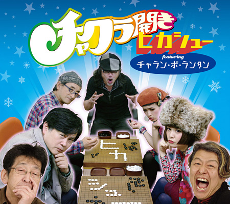 ヒカシュー featuring チャラン・ポ・ランタン『チャクラ開き』ジャケット